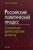 Российский политический процесс. Социально-философские аспекты
