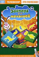 Зоопарк для малышей (Интерактивный DVD) (DVD-BOX)