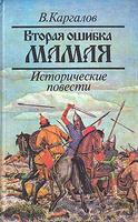 Вторая ошибка Мамая | Каргалов Вадим Викторович