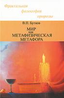 Мир как метафизическая метафора