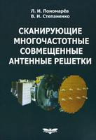 Сканирующие многочастотные совмещенные антенные решетки