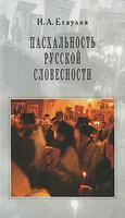 Пасхальность русской словесности | Есаулов Иван Андреевич