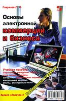Основы электронной коммерции и бизнеса