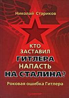 Кто заставил Гитлера напасть на Сталина. Роковая ошибка Гитлера | Стариков Николай Викторович