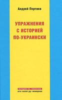 Упражнения с историей по-украински