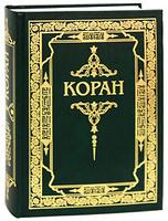 Коран (пер. М.-Н.О.Османова, 3-е издание, переработанное и дополненное).. Лучшие книги в подарок