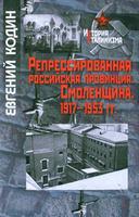 Репрессированная российская провинция. Смоленщина. 1917-1953 гг.
