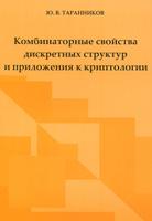 Комбинаторные свойства дискретных структур и приложения к криптологии