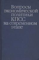 Вопросы экономической политики КПСС на современном этапе