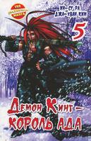 Демон Кинг - Король Ада. Книга 5