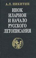 Инок Иларион и начало русского летописания