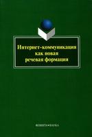 Максим кронгауз самоучитель олбанского