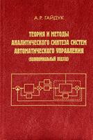 Теория и методы аналитического синтеза систем автоматического управления (полиномиальный подход)