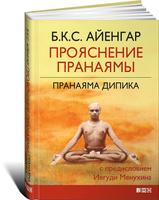 Hatha Yoga Pradipika Swami Muktibodhananda Ebook