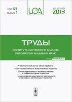 Труды ИСА РАН. Том 63. Выпуск 1