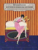 d56cb0f01b8 Великая тайна одеваться к лицу — купить в интернет-магазине OZON.ru ...
