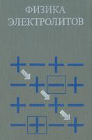 Физика электролитов. Процессы переноса в твердых электролитах и электродах