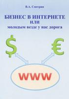 Антон ведерников 21 способ заработать в интернете транспортный налог.ставки на 2011/2012