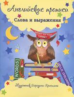 """Книга """"Английский язык. Прописи-раскраска"""" – купить книгу ..."""