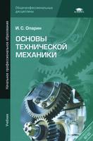 гдз мовнин основы технической механики