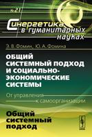 Общий системный подход и социально-экономические системы (от управления к самоорганизации). Книга 1. Общий системный подход