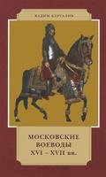 Московские воеводы XVI-XVII вв