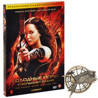 Голодные игры: И вспыхнет пламя (2 DVD + значок)