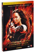 Голодные игры: И вспыхнет пламя (2 DVD)