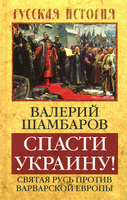 Спасти Украину! Святая Русь против варварской Европы