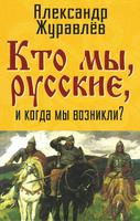 Кто мы, русские, и когда мы возникли?