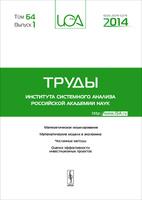 Труды ИСА РАН. Том 64. Выпуск 1