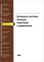 Устройства СВЧ и антенные системы. Книга 1. Антенные системы локации, навигации и радиосвязи