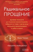Радикальное Прощение. Духовная технология для исцеления взаимоотношений, избавления от гнева и чувства вины, нахождения взаимопонимания в любой ситуации | Типпинг Колин К.. А что насчет книг?
