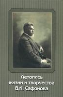 Летопись жизни и творчества В. И. Сафонова