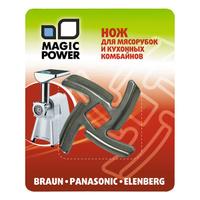 """Нож для мясорубок и кухонных комбайнов """"Magic Power"""". MP-606"""