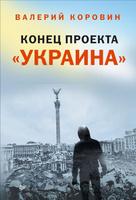 Конец проекта Украина