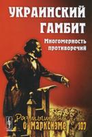 Украинский гамбит. Многомерность противоречий, выпуск 3(84), №107