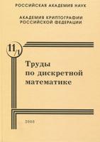 Труды по дискретной математике. Том 11. Выпуск 1