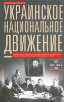 Украинское национальное движение. УССР 1920-1930-е годы. Цели, методы, результаты