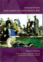 книга александра федоровна романова дивный свет epub