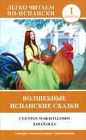 Cuentos maravillosos espanoles / Волшебные испанские сказки. Уровень 1