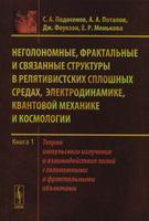 Неголономные, фрактальные и связанные структуры в релятивистских сплошных средах, электродинамике, квантовой механике и космологии. Книга 1. Теория импульсного излучения и взаимодействие полей с голономными и фрактальными объектами