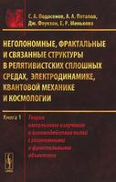 Неголономные, фрактальные и связанные структуры в релятивистских сплошных средах, электродинамике, квантовой механике и космологии. Теория импульсного излучения и взаимодействие полей с голономными и фрактальными объектами. Книга 1