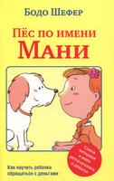 Пёс по имени Мани | Шефер Бодо. А что насчет книг?