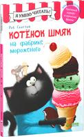 Котенок Шмяк на фабрике мороженого | Скоттон Роб. А что насчет книг?
