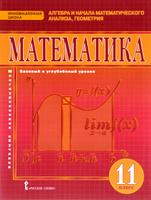 Математика. Алгебра и начала математического анализа. Геометрия. 11 класс. Базовый и углубленный уровни. Учебник