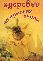 Здоровье на крыльях пчелы