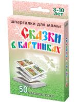 Обучающая игра Шпаргалки для мамы Сказки в картинках 3-10 лет набор БОЛЬШИХ карточек для детей в дорогу развивающие обучающие карточки развивающие книги развитие ребенка