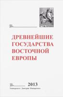 Древнейшие государства Восточной Европы. 2013 год. Зарождение историописания в обществах Древности и Средневековья
