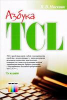 Азбука Tcl